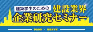 【1月24日 東京会場:新宿エルタワー】建設業界企業研究セミナーイメージ