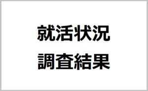 就活状況調査/22卒対象イメージ