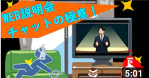 「WEB説明会チャットの極意!」~動画でみる『就活ノウハウ』イメージ