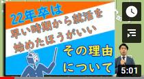 「22卒はスピード勝負!」~動画でみる『就活ノウハウ』イメージ