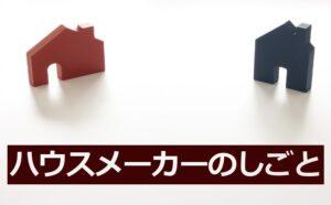 ハウスメーカーのしごとイメージ
